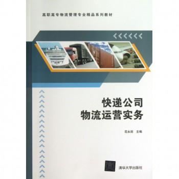 快递公司物流运营实务(高职高专物流管理专业精品系列教材)