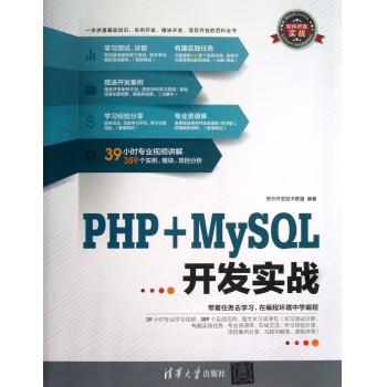 PHP+MySQL开发实战(附光盘)/软件开发实战