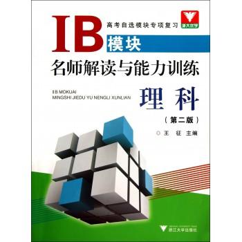 理科(第2版)/IB模块名师解读与能力训练