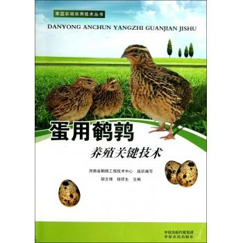 蛋用鹌鹑养殖关键技术/家庭农场实用技术丛书