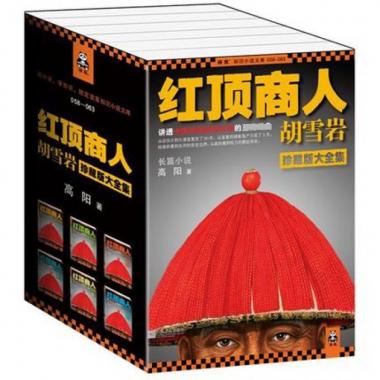 红顶商人胡雪岩(共6册)/读客知识小说文库