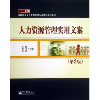 人力资源管理实用文案(第2版零距离上岗高职高专人力资源管理专业系列规划教材)