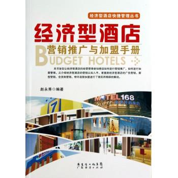 经济型酒店营销推广与加盟手册/经济型酒店快捷管理丛书