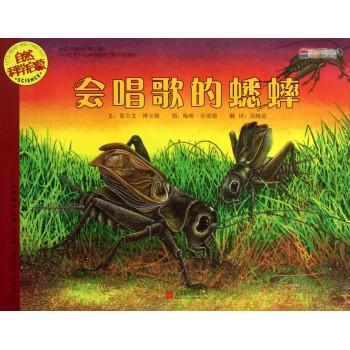 会唱歌的蟋蟀(适合5-9岁阅读)/自然科学启蒙