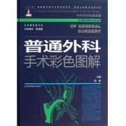 普通外科手术彩色图解(附光盘)(精)/中华手术彩图全解