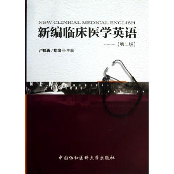新编临床医学英语(附光盘第2版)