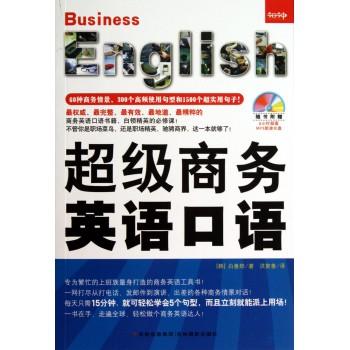 超级商务英语口语(附光盘)
