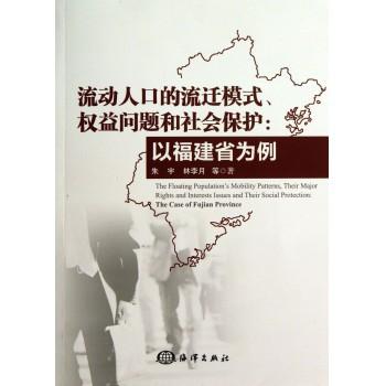 流动人口的流迁模式权益问题和社会保护--以福建省为例