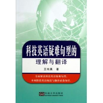 科技英语疑难句型的理解与翻译