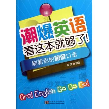 刷新你的旅游口语(附光盘)/潮爆英语看这本就够了