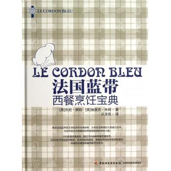 法国蓝带西餐烹饪宝典(精)