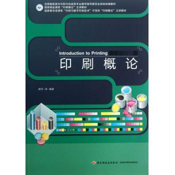 印刷概论(全国高职高专印刷与包装类专业教学指导委员会规划统编教材)
