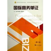 国际商务单证(第2版高职高专商务英语应用英语专业规划教材)