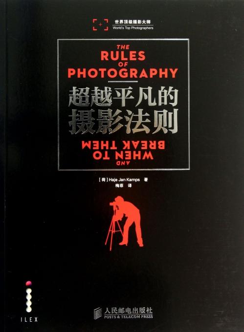 超越平凡的摄影法则/世界顶级摄影大师