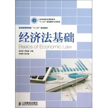 经济法基础(职业教育财经类十二五规划教材)