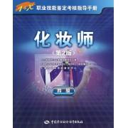 化妆师(4级第2版1+X职业技能鉴定考核指导手册)