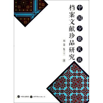 中国少数民族档案文献珍品研究