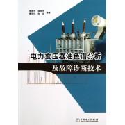 电力变压器油色谱分析及故障诊断技术