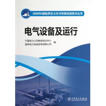电气设备及运行/350MW超临界压力空冷供热机组技术丛书