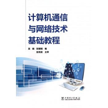 计算机通信与网络技术基础教程