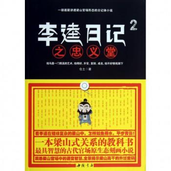 李逵日记(2之忠义堂)