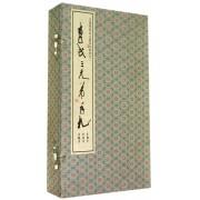 李氏三兄弟手札(共3册)(精)/安徽博物院古籍珍本丛书