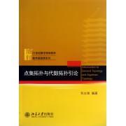 点集拓扑与代数拓扑引论(21世纪数学规划教材)/数学基础课系列