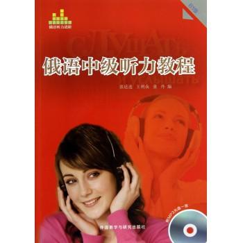 俄语中级听力教程(附光盘B1级俄语听力进阶)
