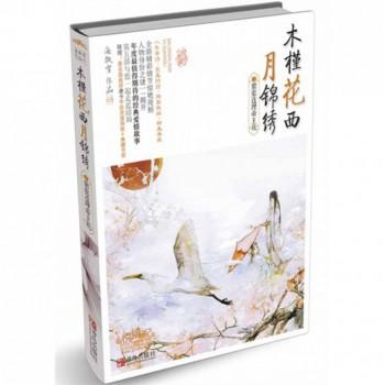 木槿花西月锦绣(5紫蕖连理帝王花)