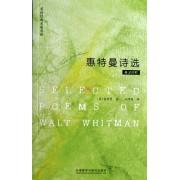 惠特曼诗选(英汉对照)/英诗经典名家名译