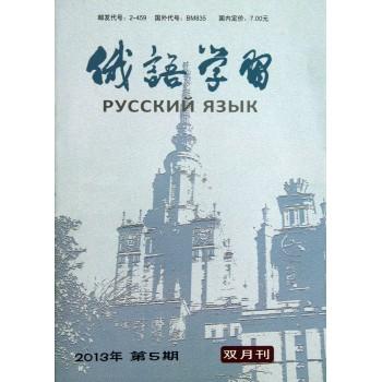 俄语学习(2013年9月第5期总第359期双月刊)