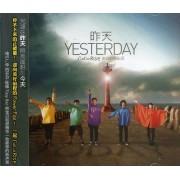 CD美好前程乐团昨天