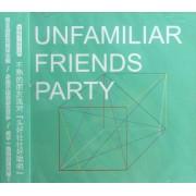 CD不熟的朋友派对头好壮壮好聪明