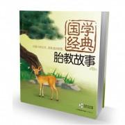 国学经典胎教故事(附光盘)/亲亲乐读系列