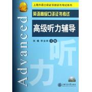 英语高级口译证书考试高级听力辅导(附光盘)/上海外语口译证书培训与考试系列