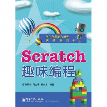 Scratch趣味编程/学生创新能力培养实战系列