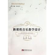 新课程音乐教学设计/西南大学音乐学新视野丛书