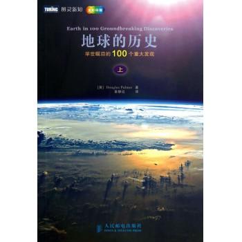 地球的历史(举世瞩目的100个重大发现上全彩印刷)/图灵新知