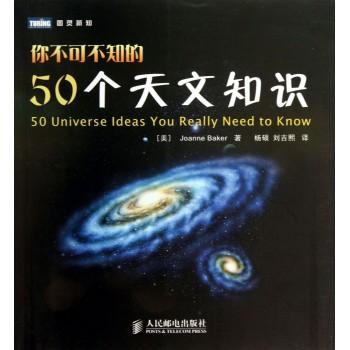 你不可不知的50个天文知识/图灵新知