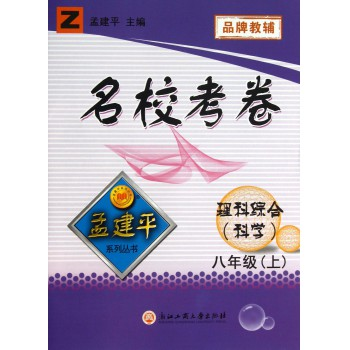 理科综合(科学8上Z)/名校考卷