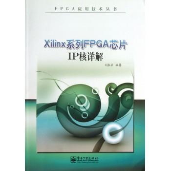 Xilinx系列FPGA芯片IP核详解/FPGA应用技术丛书
