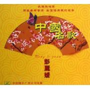 CD彭丽媛中国名歌