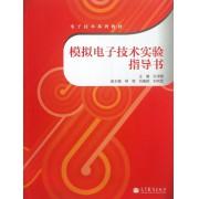 模拟电子技术实验指导书(电子技术系列教材)
