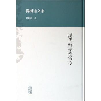汉代婚丧礼俗考(精)/杨树达文集