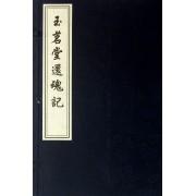 玉茗堂还魂记(共4册)(精)