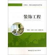 装饰工程(工程施工质量与监理简明实用手册)