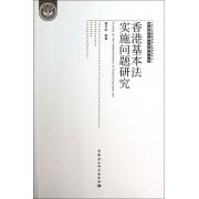 香港基本法实施问题研究/粤港澳区域合作研究文丛