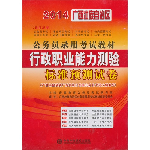 行政职业能力测验标准预测试卷(2014广西壮族自治区公务员录用考试教材)