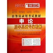 申论历年真题专家精解(2014广西壮族自治区公务员录用考试教材)