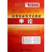 申论(2014广西壮族自治区公务员录用考试教材)